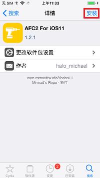 iOS 11.0 -11.4.1如何安装 AFC2?iOS 11.0 -11.4.1安装AFC2教程