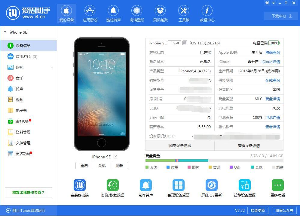 iOS 11.2 -11.3.1越狱设备如何安装AppSync?