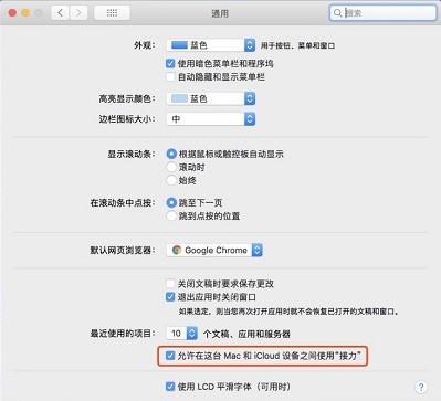 苹果实用技巧:苹果全家桶 | 利用 Mac 接打 iPhone X 上的电话