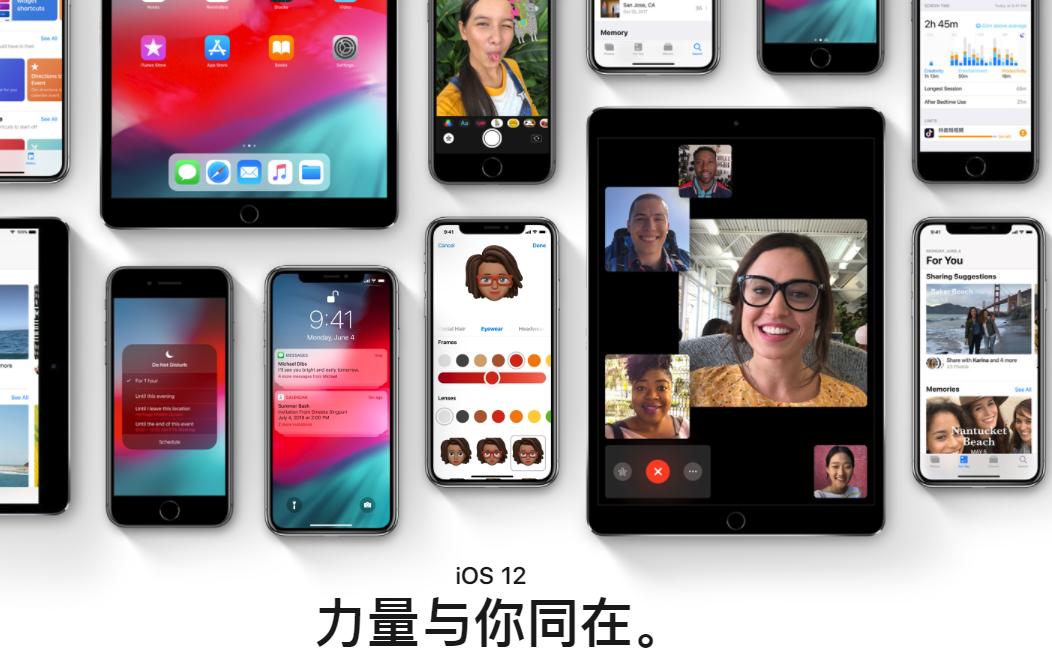 苹果发布 iOS 12 系统第四个公开测试版