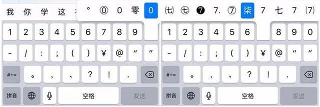 iPhone X 上哪个输入法最好用?