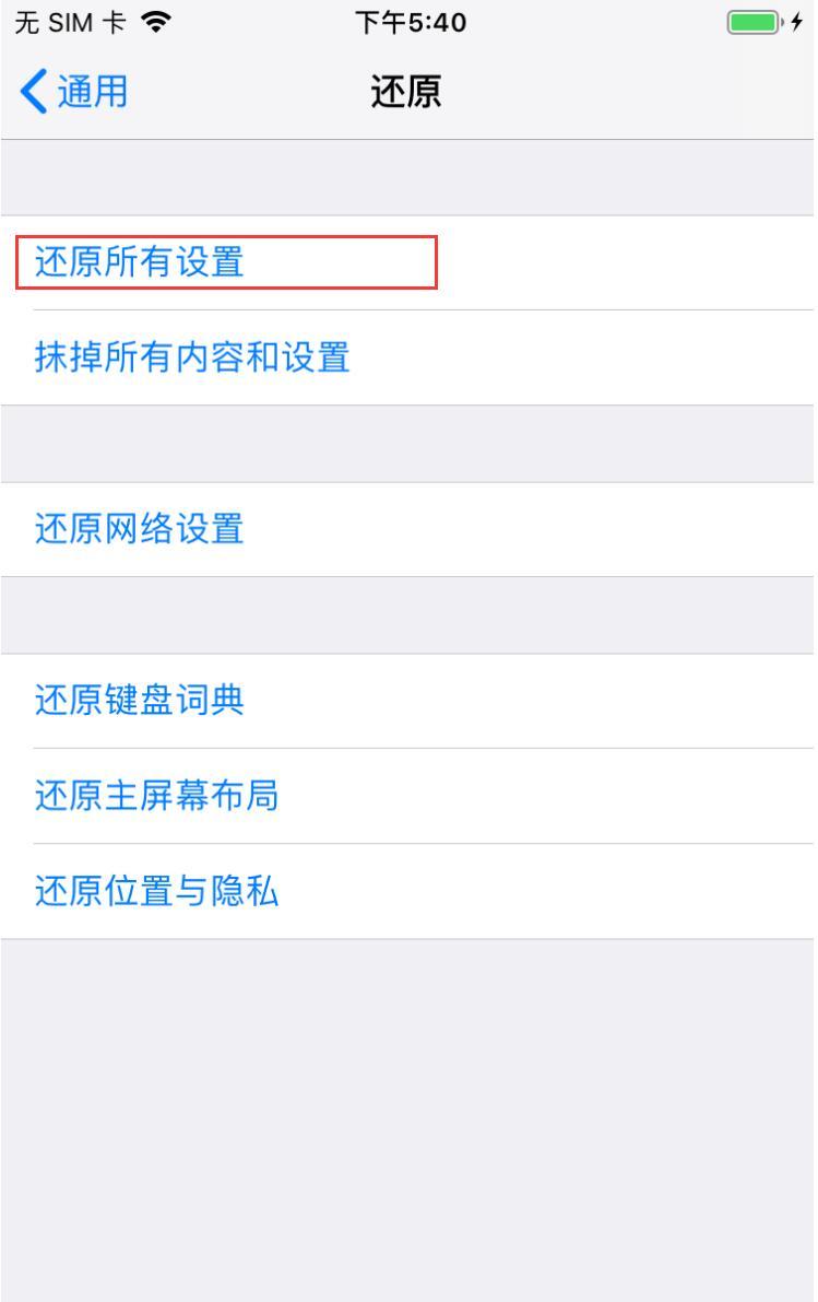 iPhonex闪退黑屏怎么办?iPhonex闪退黑屏解决办法