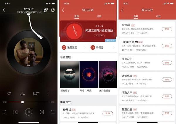 苹果实用技巧:iPhone X 用什么听歌 | 网易云音乐鲸云音效体验