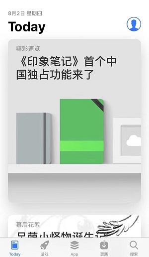 苹果实用技巧:如何在 iPhone X  上做笔记| 印象笔记入华 6 周年大更新