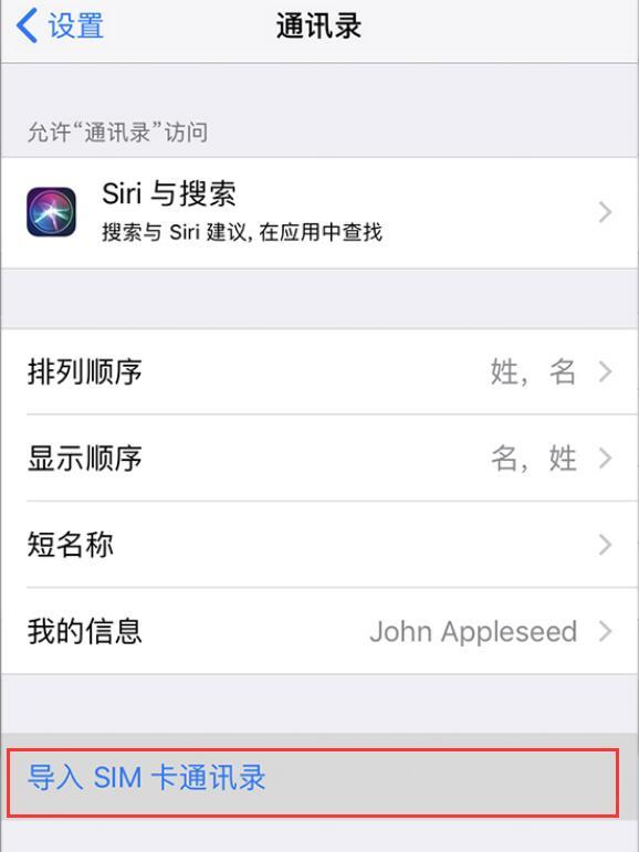 如何将SIM卡中的通讯录导入到 iPhone 中并备份?