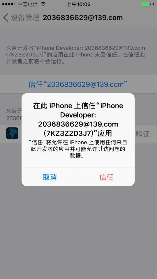 爱思助手支持iPhone7/7P及以后设备iOS 10-10.3.3一键越狱了
