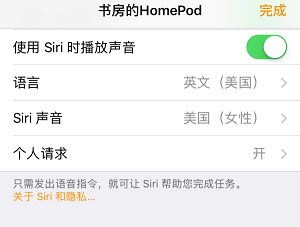 Siri 泄露隐私如何解决?  HomePod 需授权才可访问个人信息