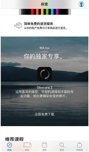 Apple Store 福利限时免费领取 | iPhone X 摄影神器领取兑换教程