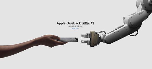 苹果实用技巧:废弃 iPhone 如何处理 | Apple GiveBack 上门回收计划