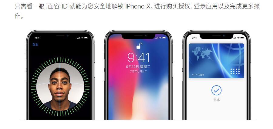 三款新 iPhone 或都将支持Face ID,你觉得Face ID怎么样?