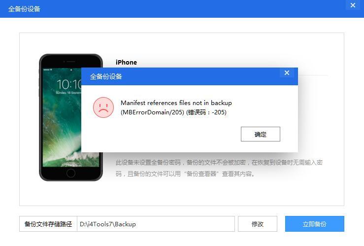 iOS11系统爱思助手全备份出现-205错误解决办法