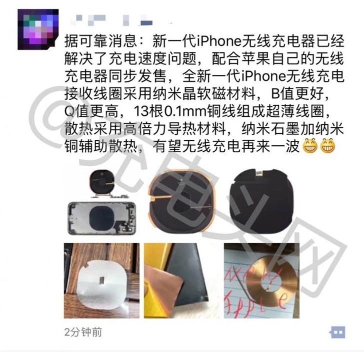 疑似新iPhone无线充电接收线圈曝光,纳米材料改善充电速度