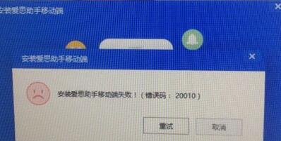 安装移动端爱思助手出现错误码20010解决办法