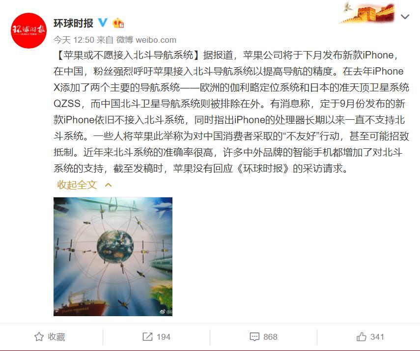 消息称今年苹果新iPhone仍不会接入中国北斗导航系统