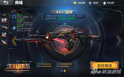 黑暗的极致 《生死狙击》手游AK47魔神评测