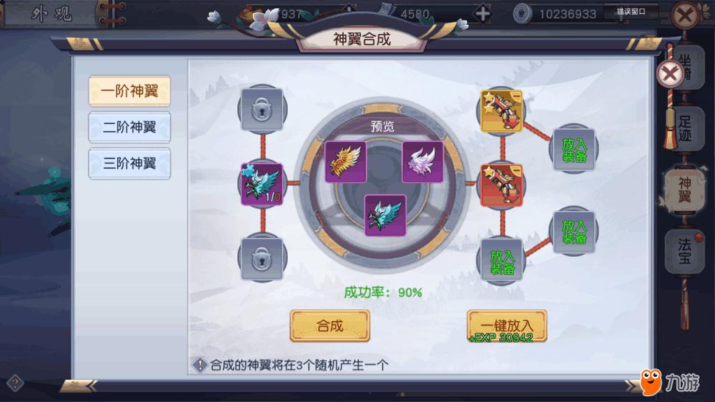灵剑仙师 神翼系统攻略