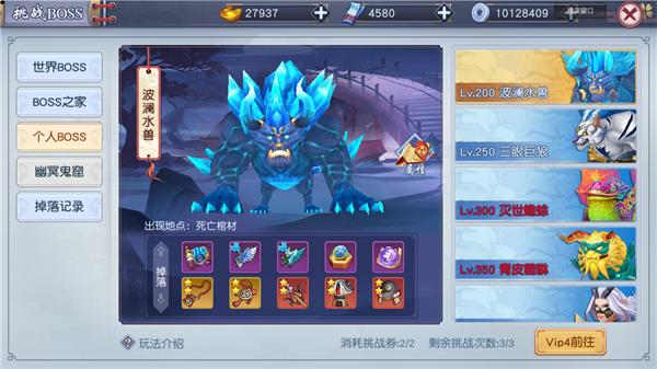 灵剑仙师 世界BOSS介绍