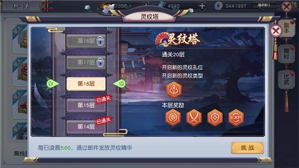 灵剑仙师 灵纹玩法