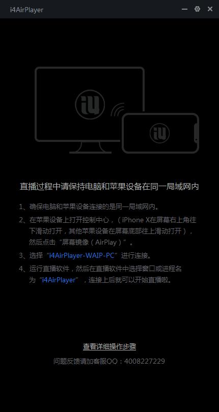 """爱思助手""""平安彩票娱乐平台投屏直播""""工具使用教程"""