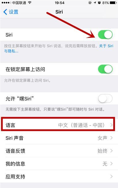 苹果iPhone手机如何彻底关闭siri?