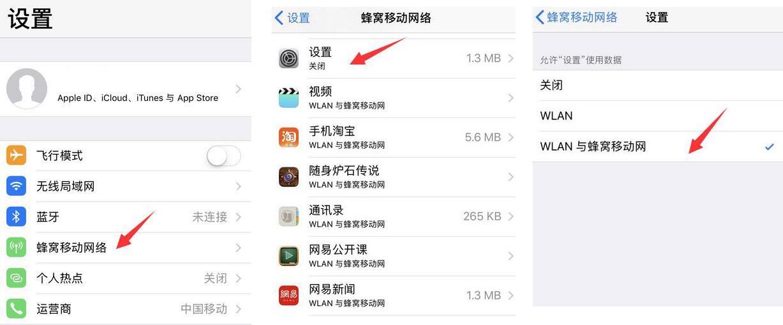 """iPhone显示""""连接Apple ID服务器时出错""""怎么办?"""