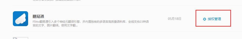 如何查询QQ注册登陆过哪些网站和应用?如何取消授权?