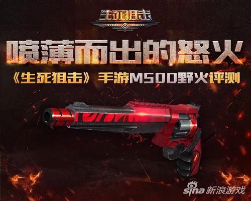 燎原怒火 《生死狙击》手游M500野火评测