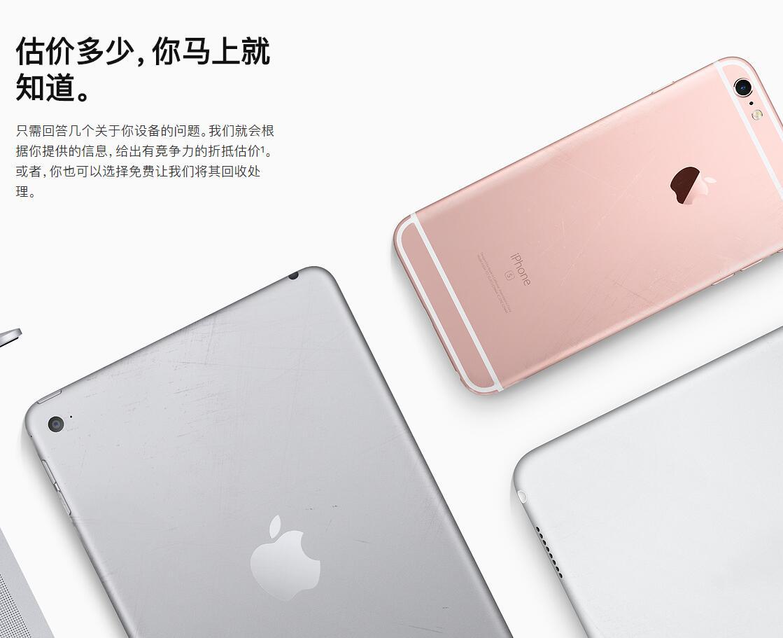 准备购买iPhone XS了,旧的iPhone如何处理?