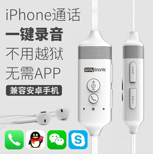 实现 iPhone 通话时录音的 4 种方法 苹果手机通话录音教程