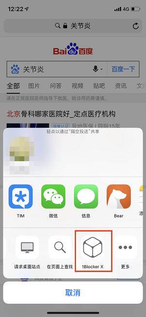 iPhone X 如何屏蔽百度搜索广告?| 苹果手机屏蔽百度广告教程
