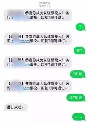 苹果实用技巧:别再徒劳的回复 TD 退订  屏蔽垃圾短信真正有用的 2 个方法
