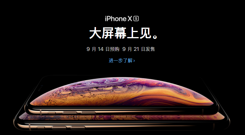 iPhone Xs已上线苹果官网, 9月14日开启预订