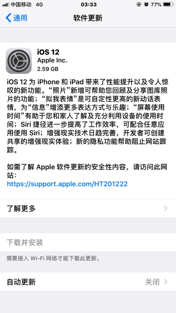 iOS 12 GM版今日发布,正式版需等到9月18日