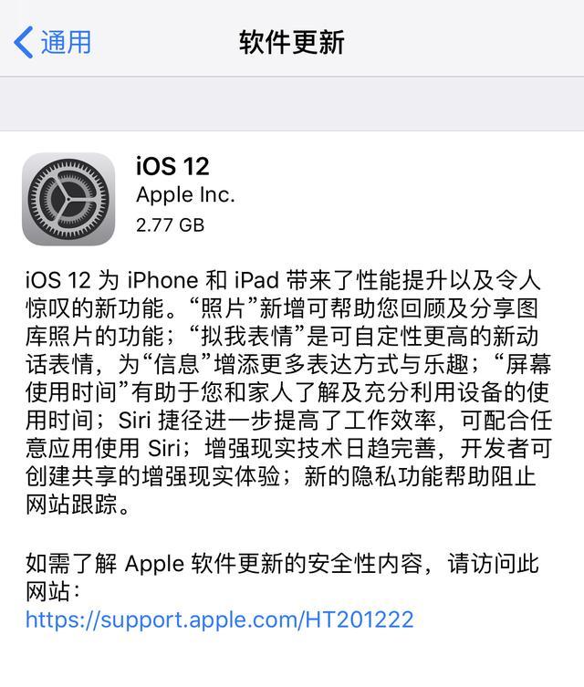 iOS12刷机_iOS12GM测试版刷机教程