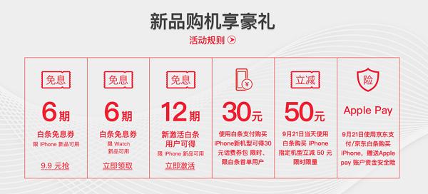 还有 30 分钟,新 iPhone 即将开售,如何第一时间抢到新机首发?