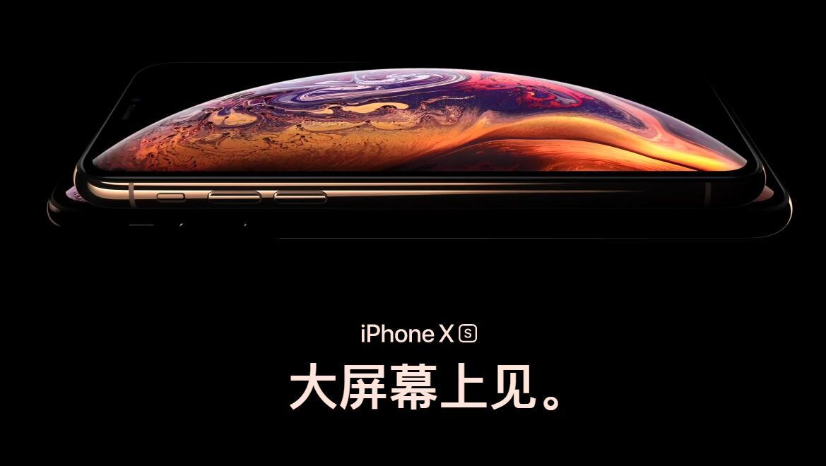 为什么iPhone越来越贵?iPhone XS值得买吗?