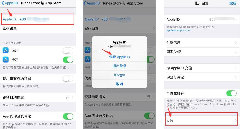 iPhone提示被扣钱,如何取消应用自动续费?