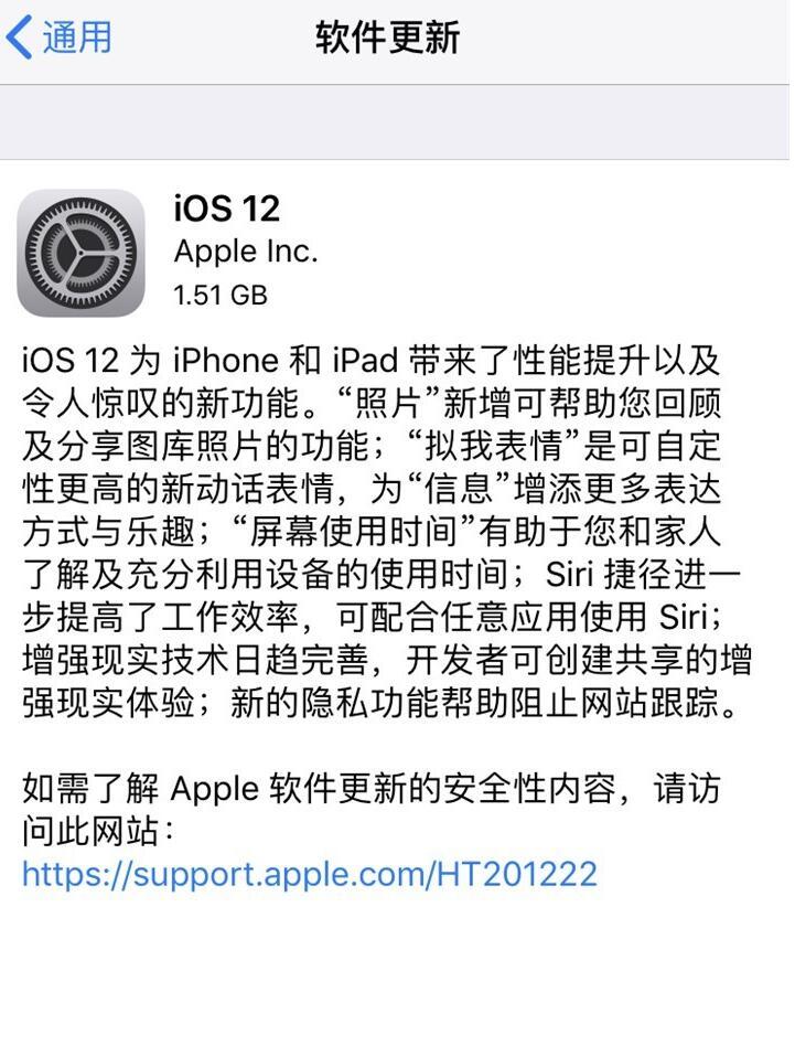 苹果iOS 12正式版推送!和GM版本号、内容一致