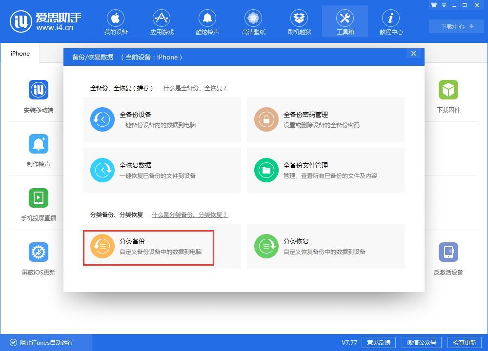 iOS 12正式版能降级吗?最低能降到什么版本?