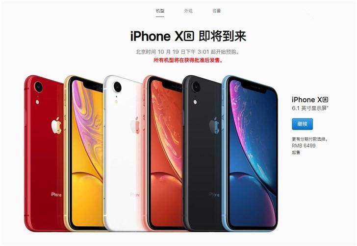 苹果iPhone XR iOS 12验证通道关闭