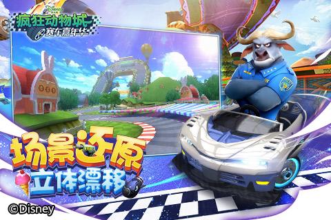 《疯狂动物城:赛车嘉年华》今日iOS首发 全速追梦