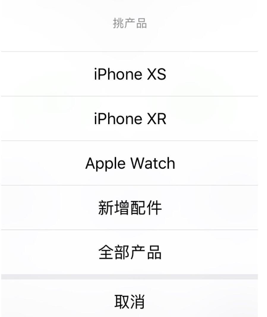 更简单的购买方式:如何使用微信购买iPhone XS/XS Max?