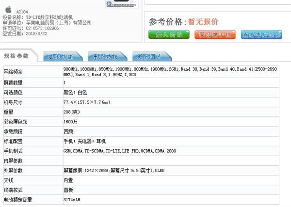 三款新iPhone电池信息确定:iPhone XS Max最给力