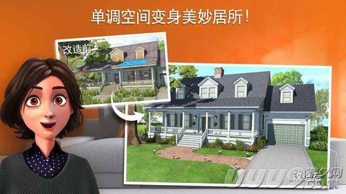 《家居设计 改造王》:用三消方式设计家居