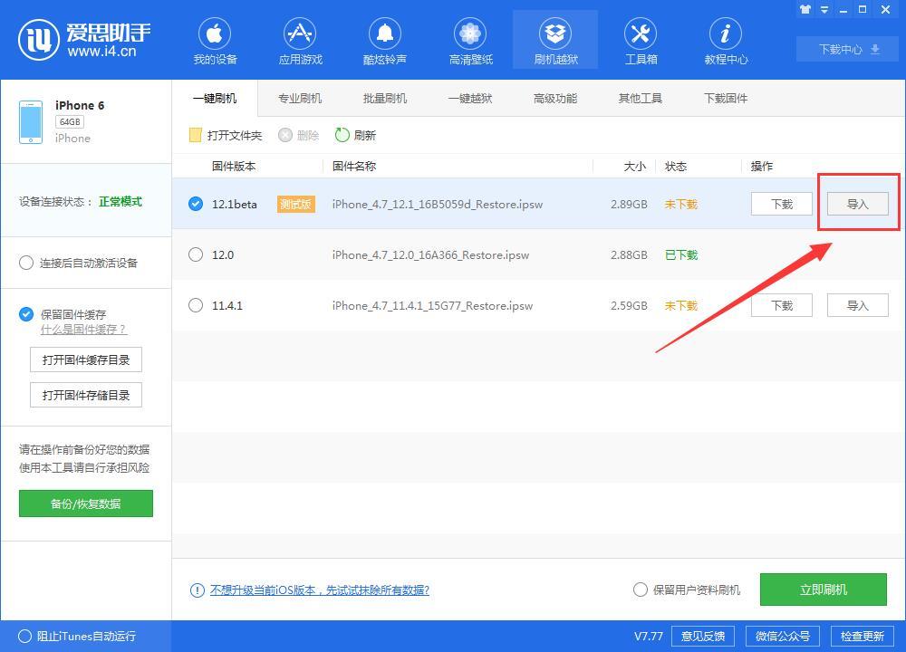 iOS12.1刷机_iOS12.1测试版一键刷机教程