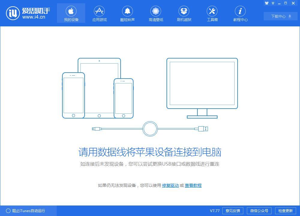 iOS12.1.2刷机_iOS12.1.2测试版一键刷机教程