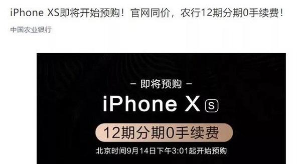 iPhone XS 如何 12 期免息购买?| 各大银行 iPhone 新品活动汇总