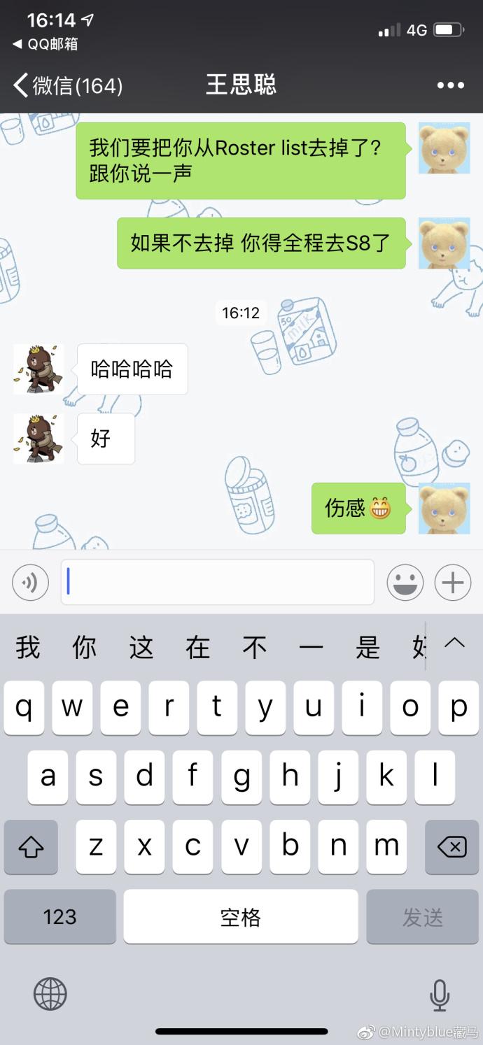 王思聪正式从IG退役 不然就得随队出征S8总决赛