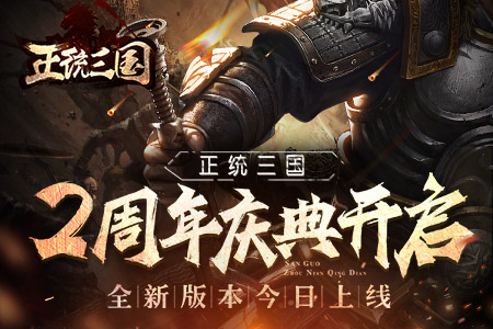 《正统三国》两周年庆典开启 全新版本今日上线