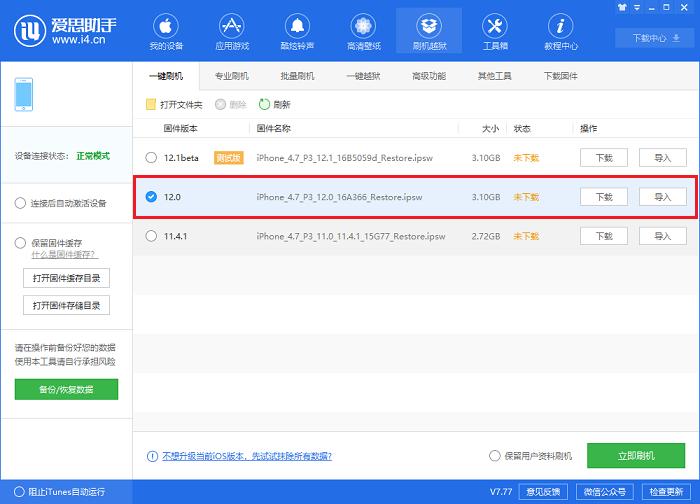 升级 iOS 12 正式版有哪些注意事项?| 越狱用户如何升级 iOS 12?